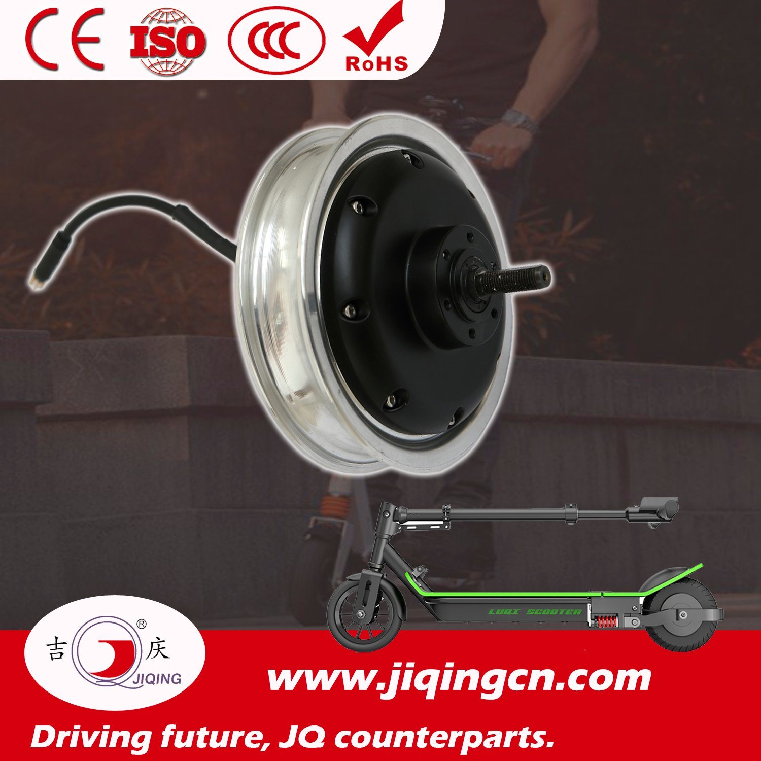 12V 24V 36V 8 Inch Smart Two Wheels DC Motor