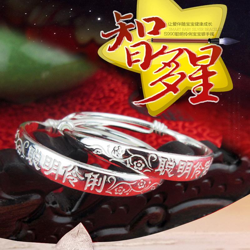 S990 Sterling Silver Child Bracelet