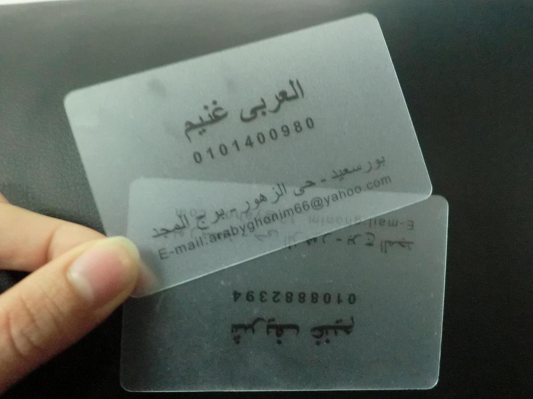 China Clear Business Card Name Card CXJC 002 China