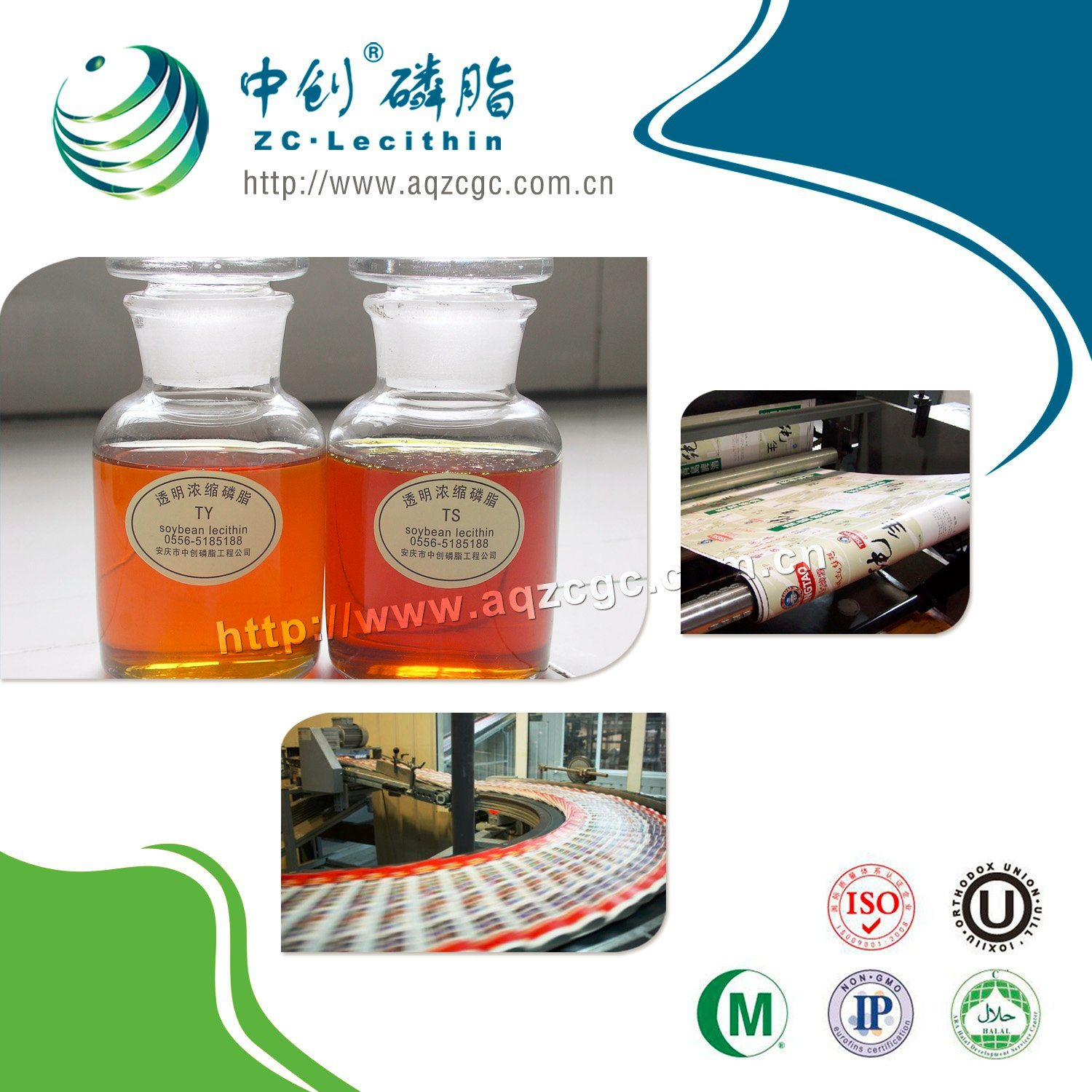 Soy Lecithin Manufacturers/Factory -Industry Grade Soy Lecithin Liquid