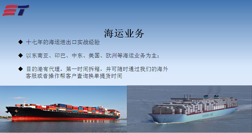 Sea Freight Service From China to North America