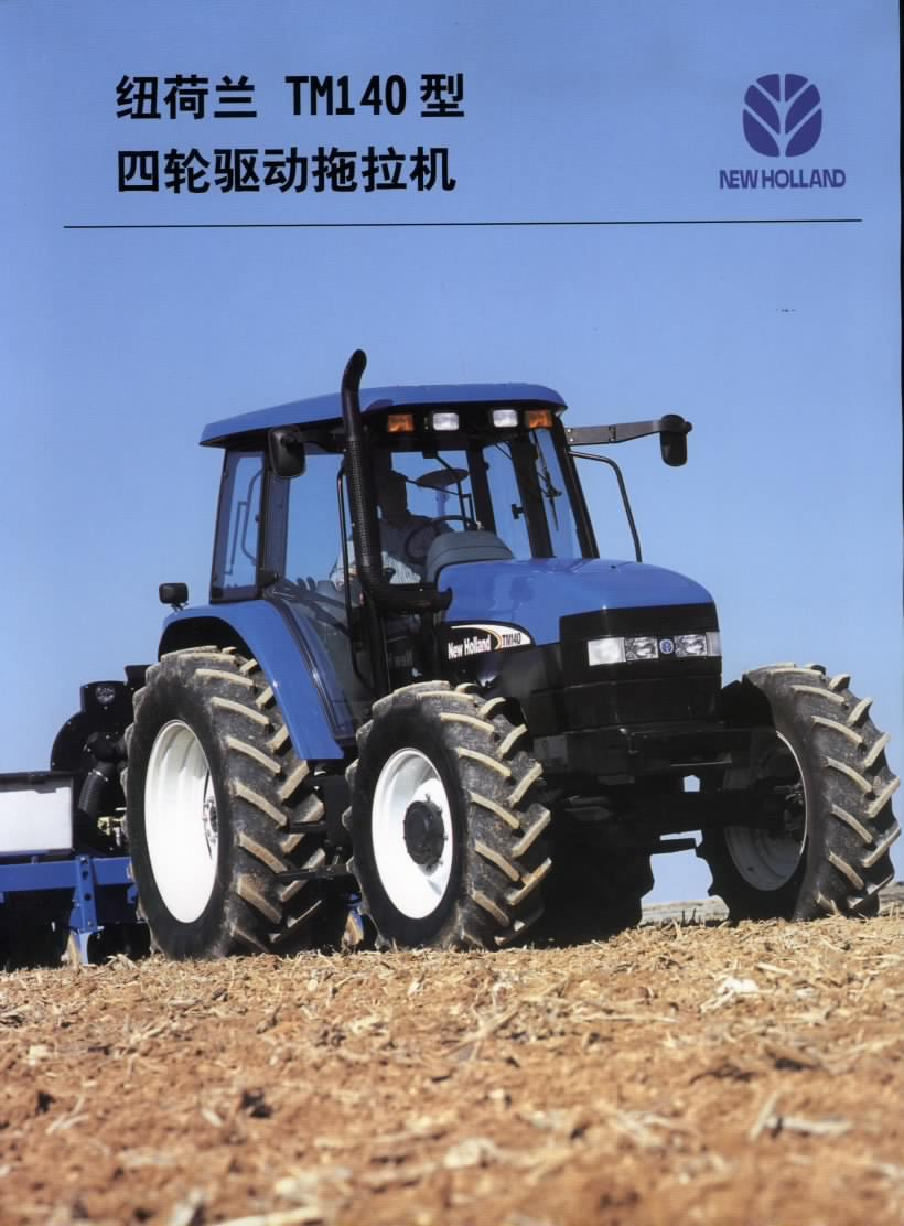New Holland Tractor Spare Parts
