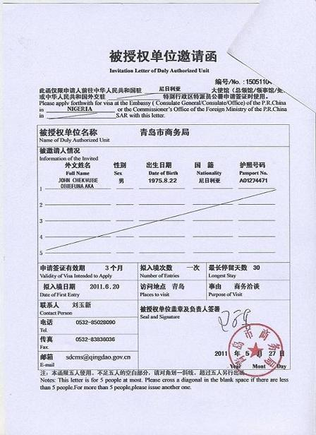 China Government Invitation Letters - China Business ...
