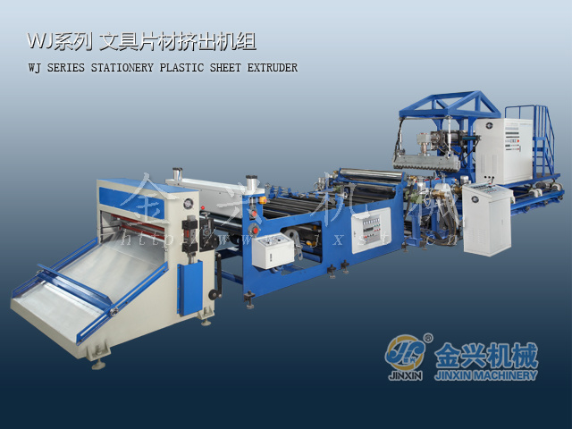 Wj Serise Stationary Sheet Extruder