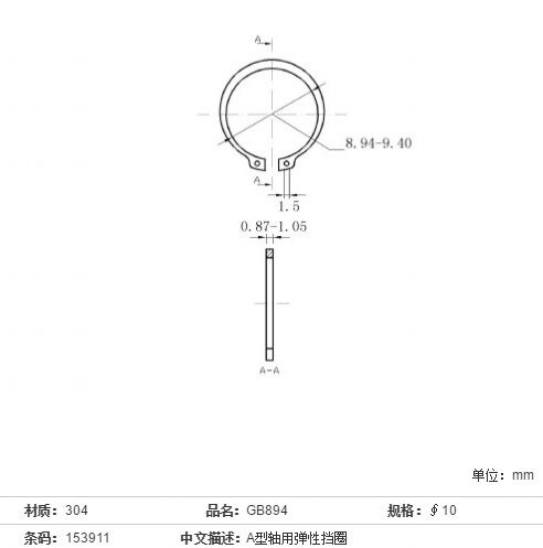 GB894 Stainless Steel Circlips for Shaft