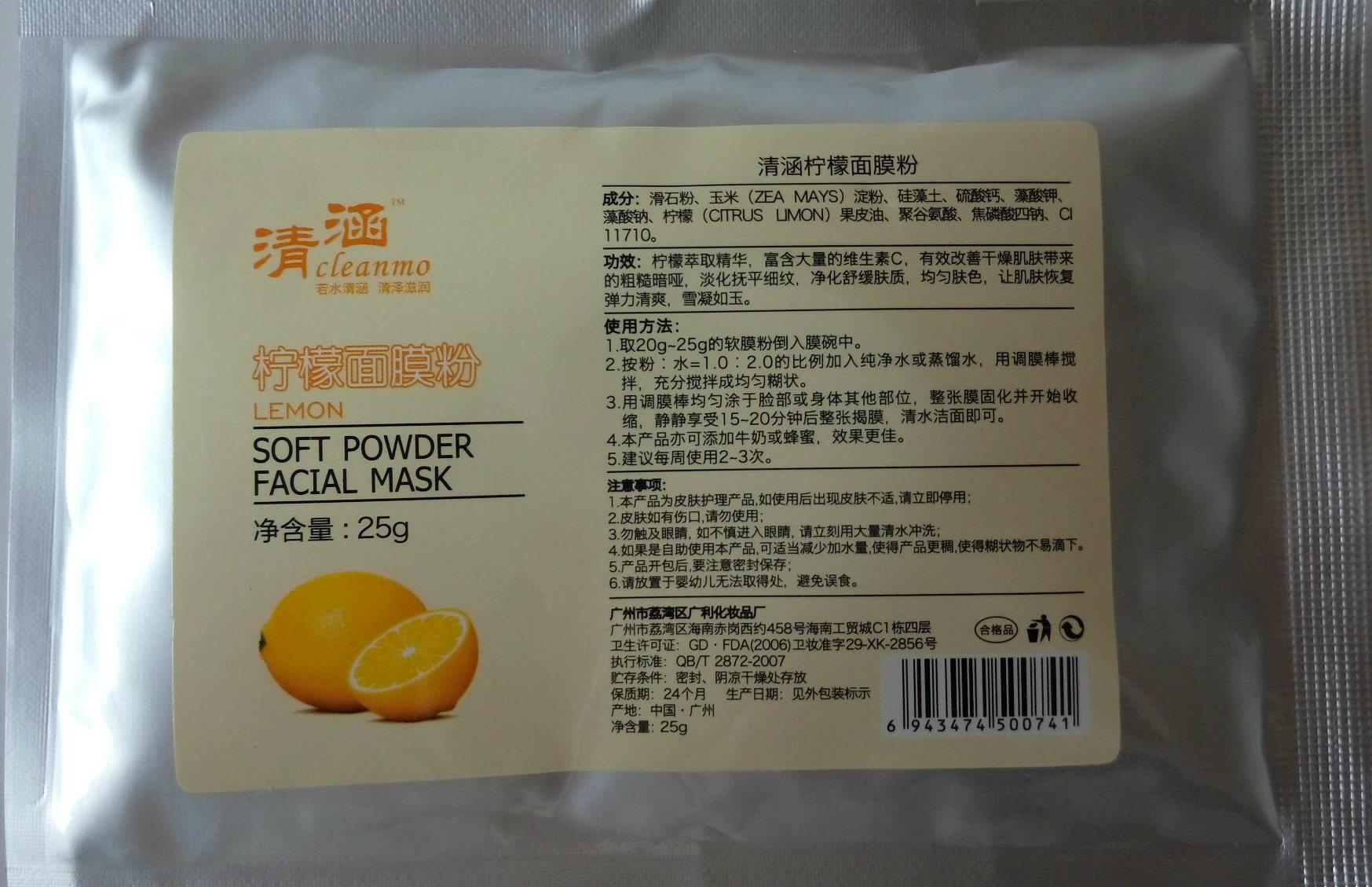 Anti-Wrinkle Lighten and Even Skin Tone Rich in Vitamin C Lemon Mask