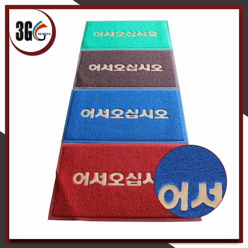 3G PVC Door Mat (3G-CE)