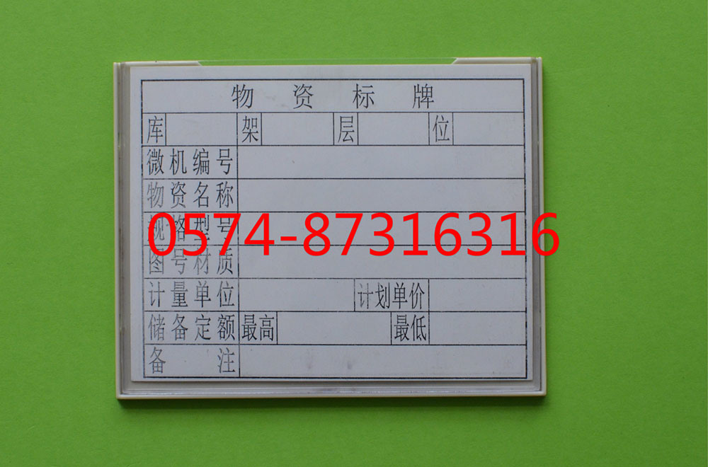 Type H 10*8cm Magnetic Material Card Storage Card Warehouse Card with Numbers