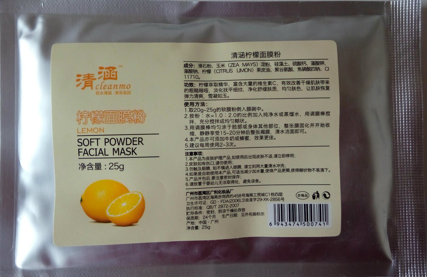 Moisturized Purify Skin Cosmetics Lemon Face Mask