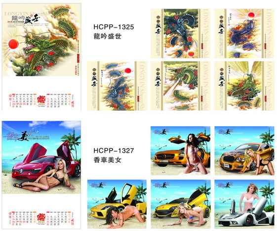 China 2012 Custom Wall Calendars China Wall Calendars