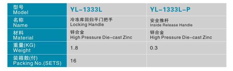 1333L Freezer Parts Refrigerator Handle