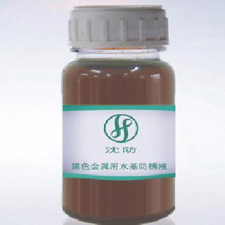 The Environmental Friendly Water Based Anti-Rust Concentrated Liquid