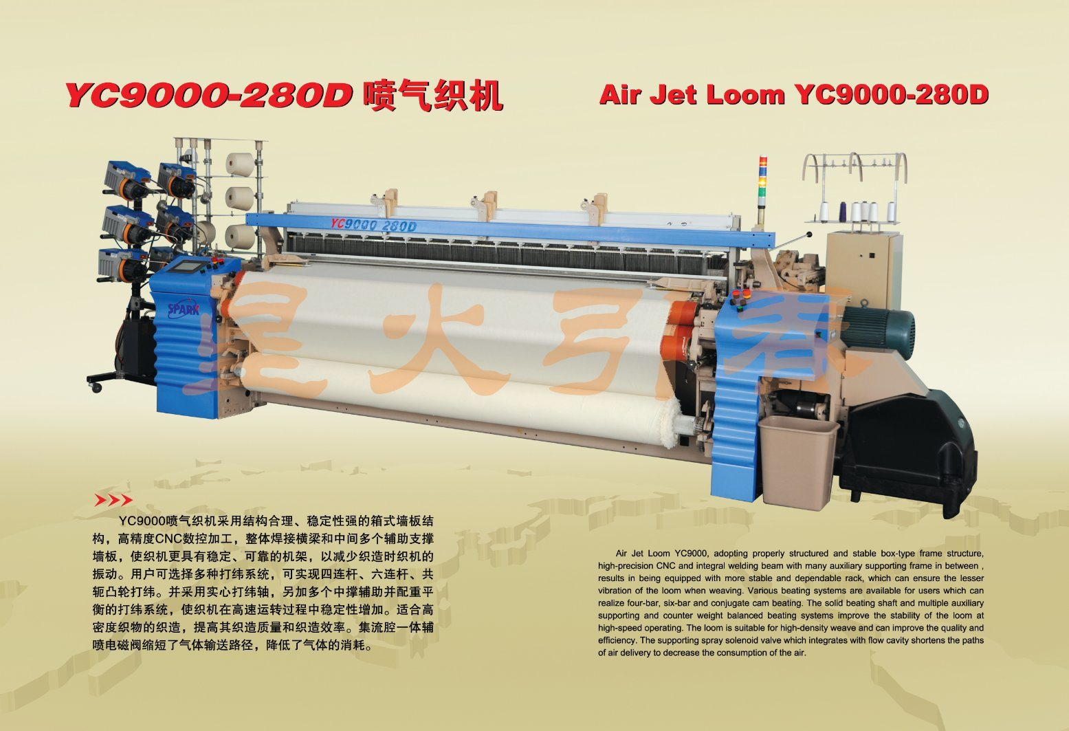 The Newest Model of Air Jet Loom Yc910 for Weaving Denim Fabric
