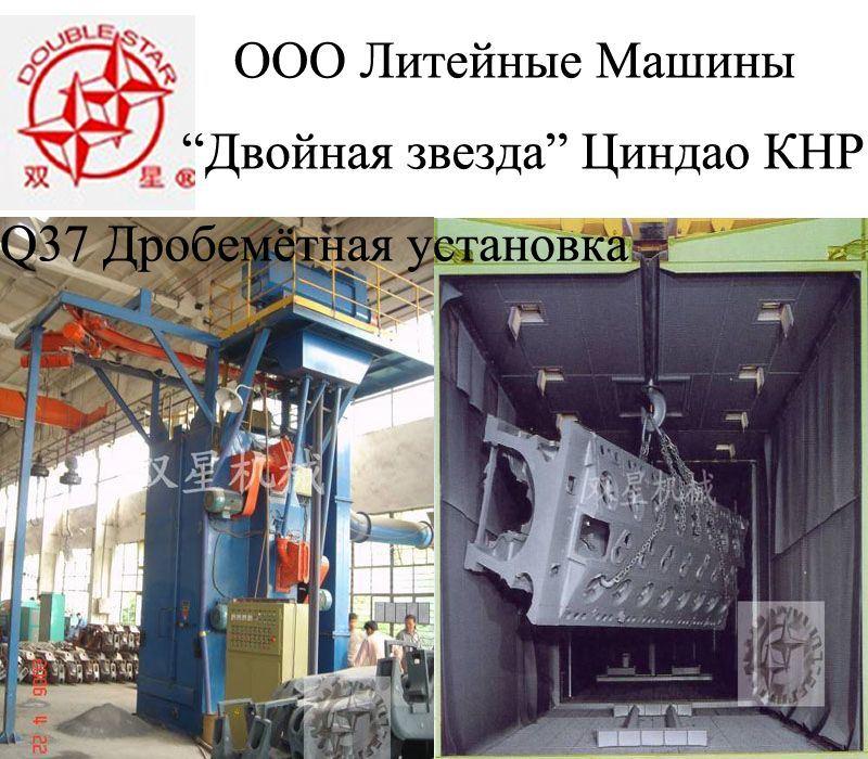 Q37 Hook Type Shot Blasting Machine (with ISO BV SGS)