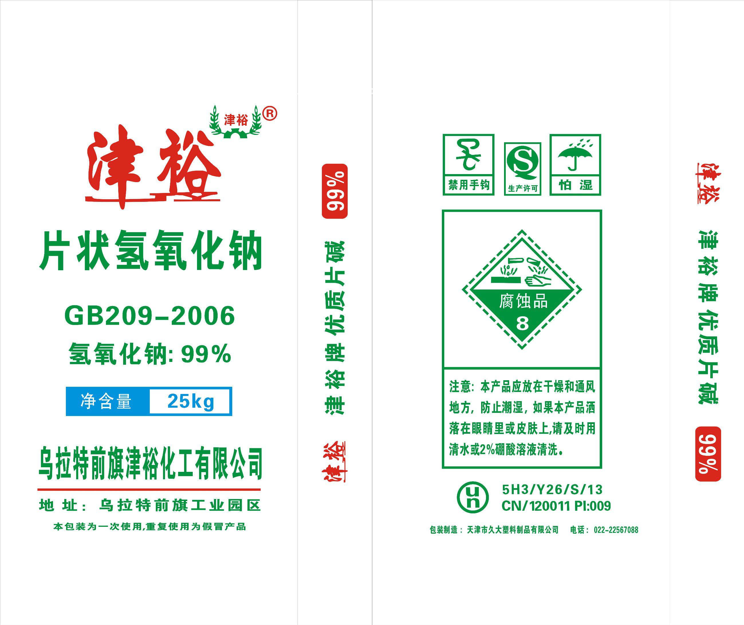 """""""Jin Yu"""" - 99% Caustic Soda Flakes"""
