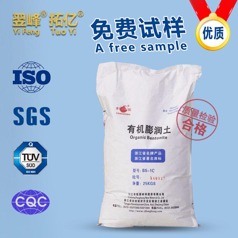 Inorganic Bentonite Clay T-109