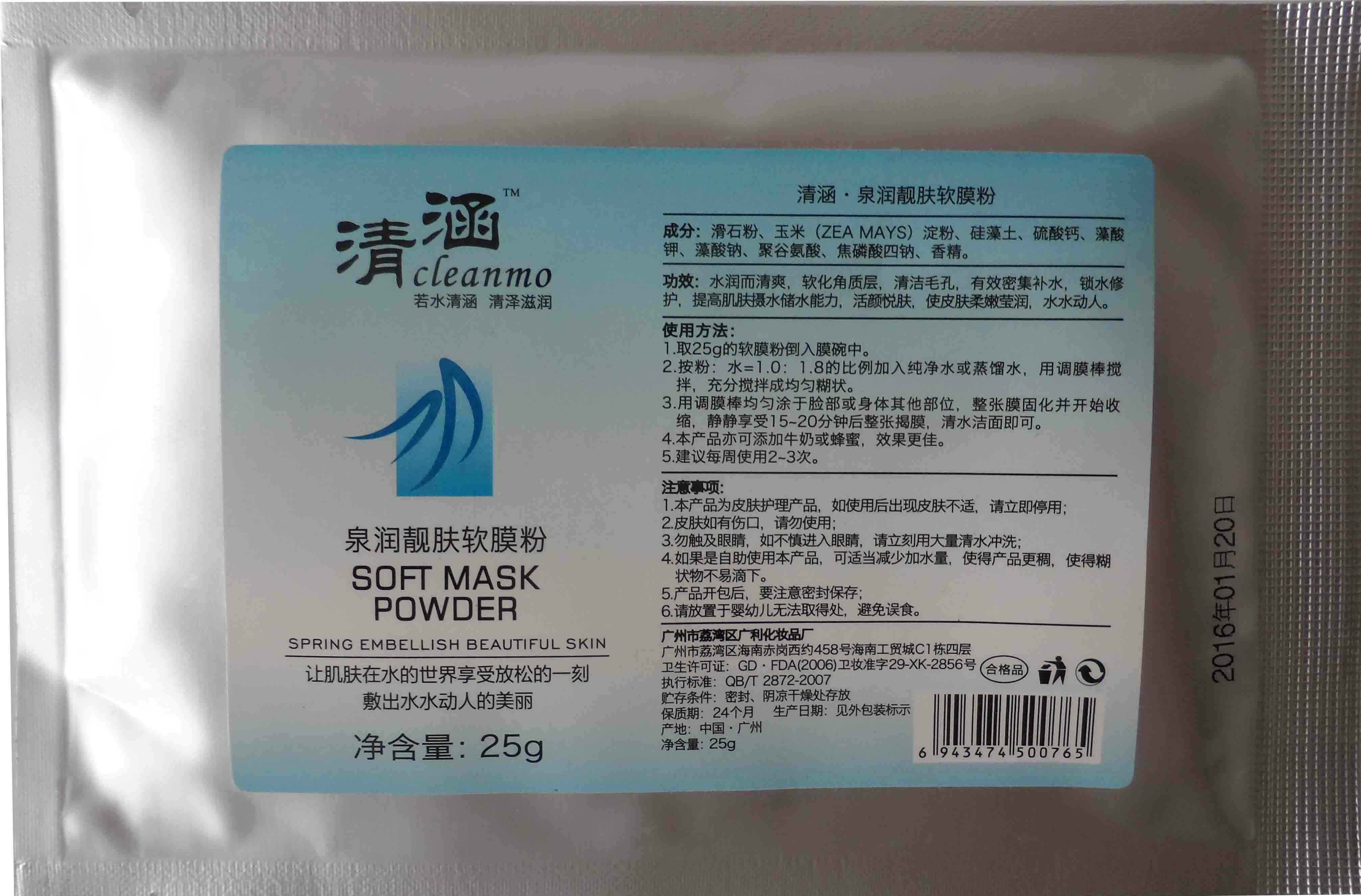 Clean The Pores Moisturizing Cosmetics Making Skin Tender
