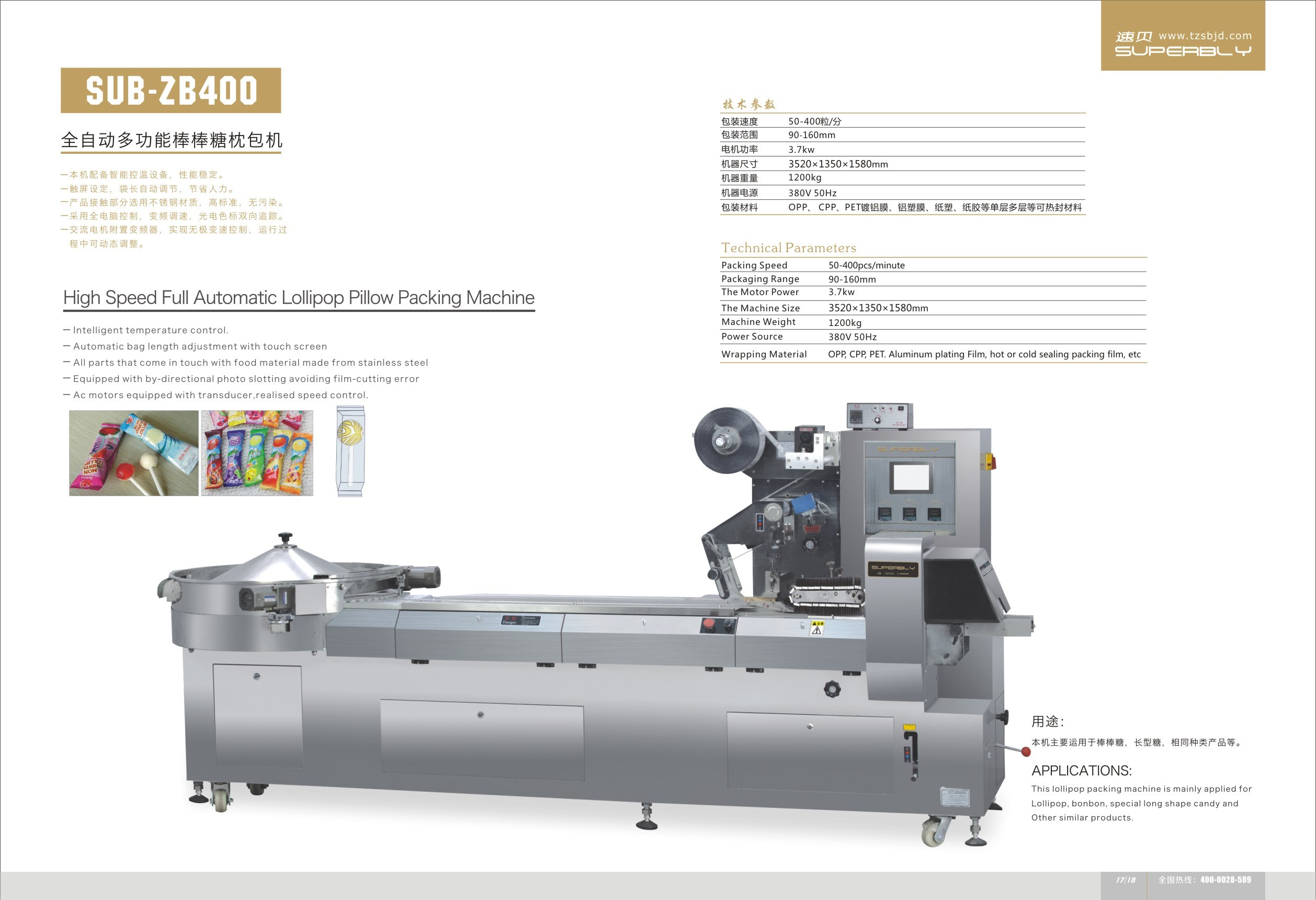 Lollipop Candy Pillow Packing Machine (FZB-400)