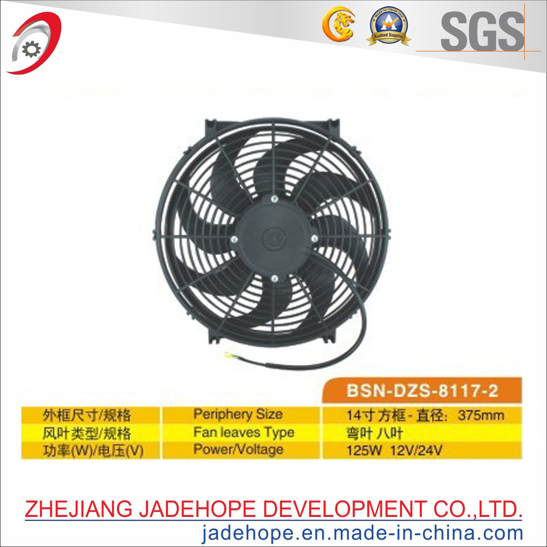 Electronic Auto Cooling Fan for The Auto Air-Conditioner Parts