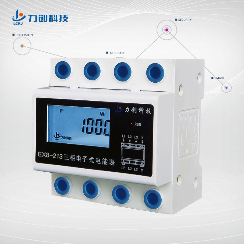 Lcdg-Dg213 Three Phase DIN Rail Mount Electric Energy Meter