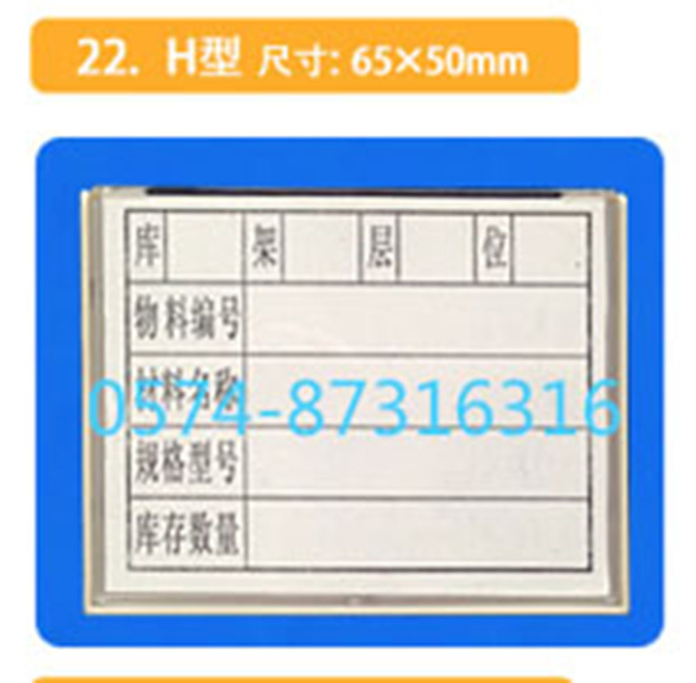 Type H 6.5*5cm Magnetic Material Card Storage Card Warehouse Card with Numbers