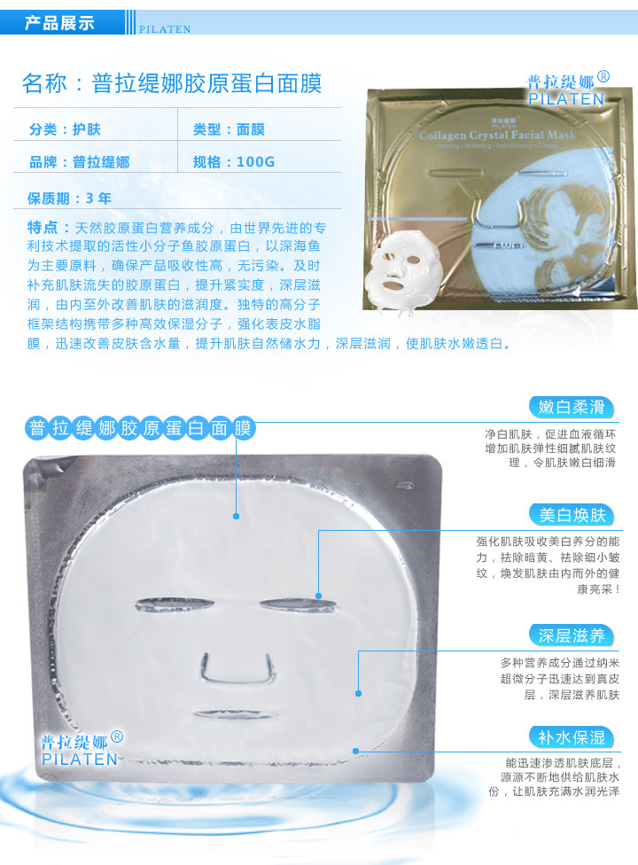 Pilaten Collagen Crystal Facial Mask Whitening Moisturizing Pore Minimizing Collagen Skin Care Face Mask
