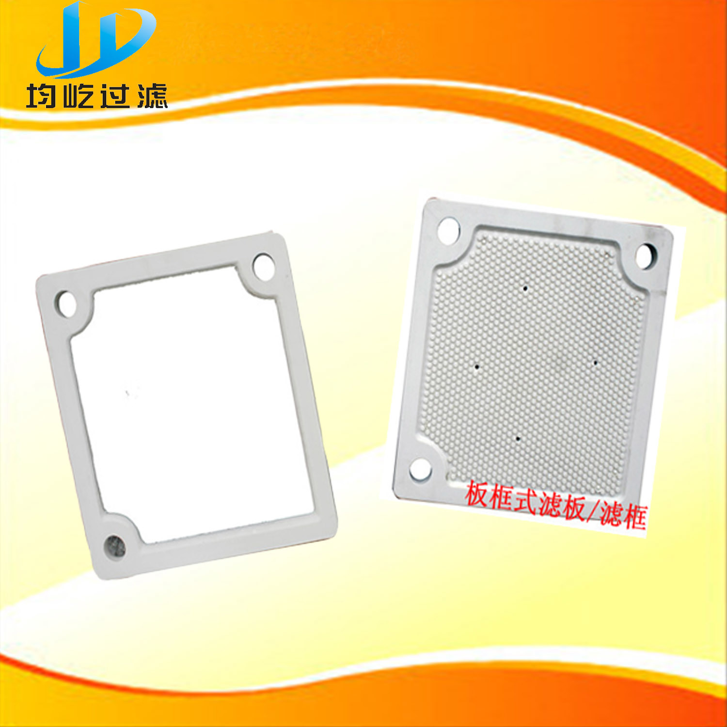 800*800mm Round Filter Plate for Filter Press