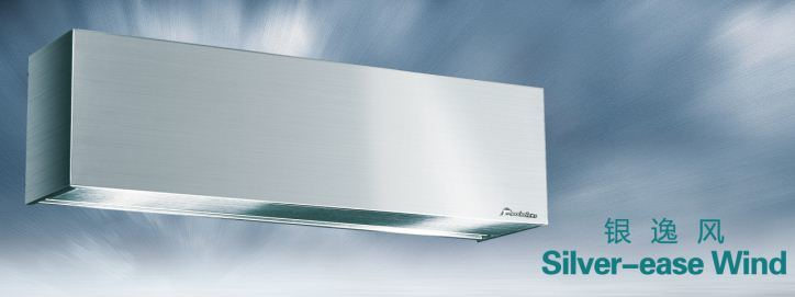 Stainless Steel Silver-Ease Cooling Air Door/Air Curtain (Centrifugal)