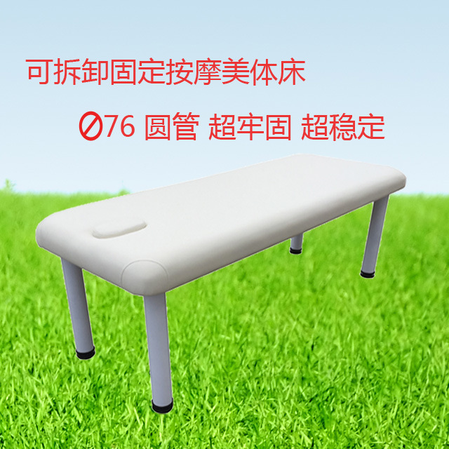 Steel Tube Stationary Massage Table
