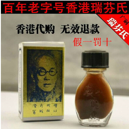 3 X China Brush Seifen′s Kwang Tze Solution Male Sex Lotion for Erection
