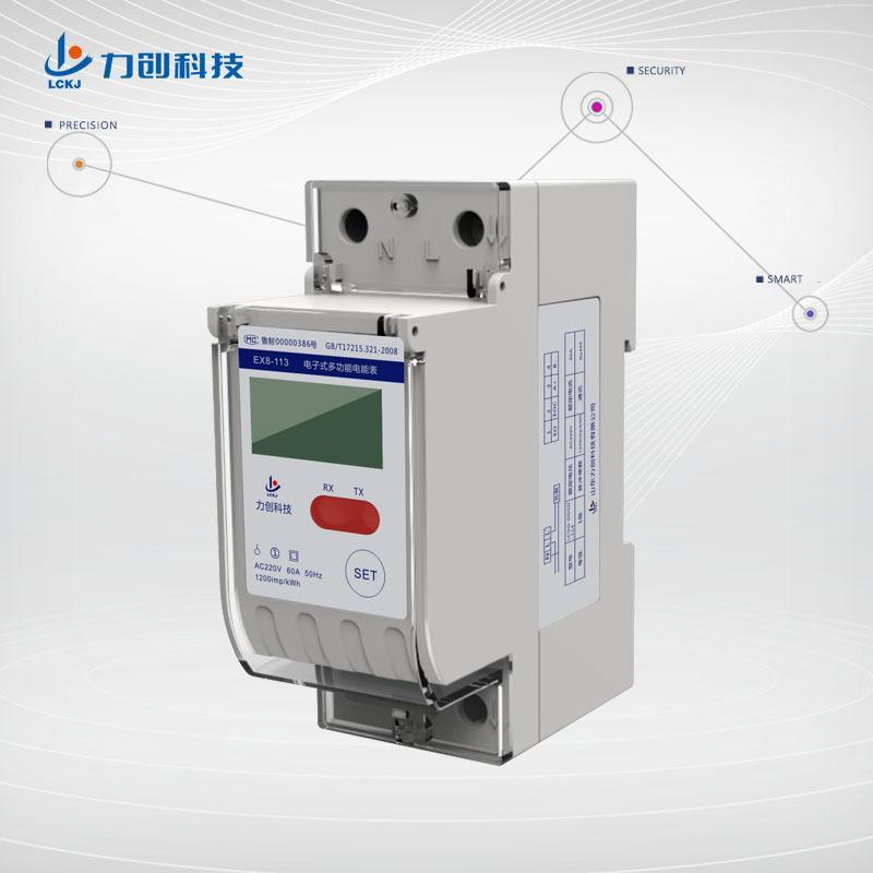 Lcdg-Ddsd114 Single Phase DIN Rail Mount Electric Energy Meter