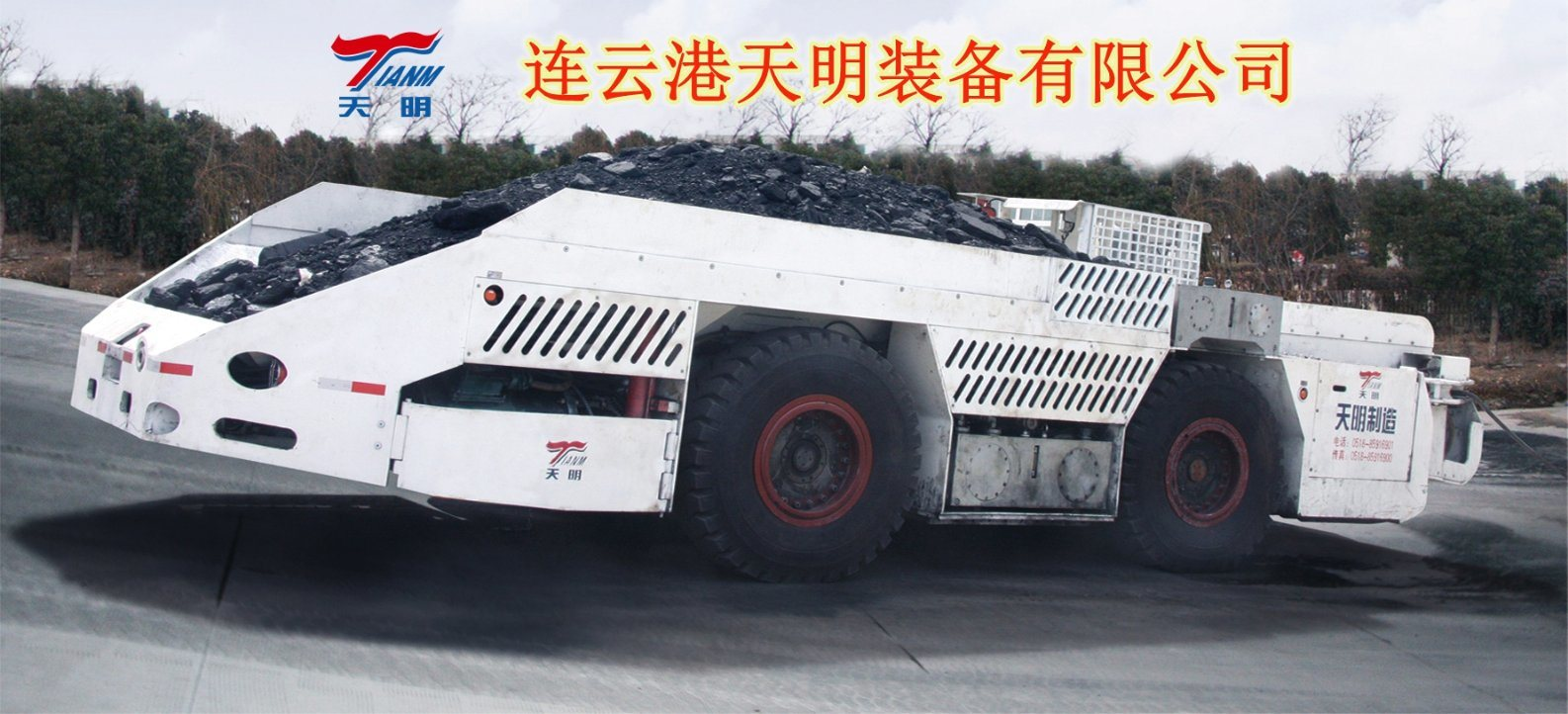 10t Intelligent Special Mining Shuttle Car