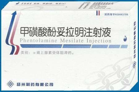 Phentolamine Mesylate for Injection GMP Factory Regitine Dibasin Chemical Pharmaceutical