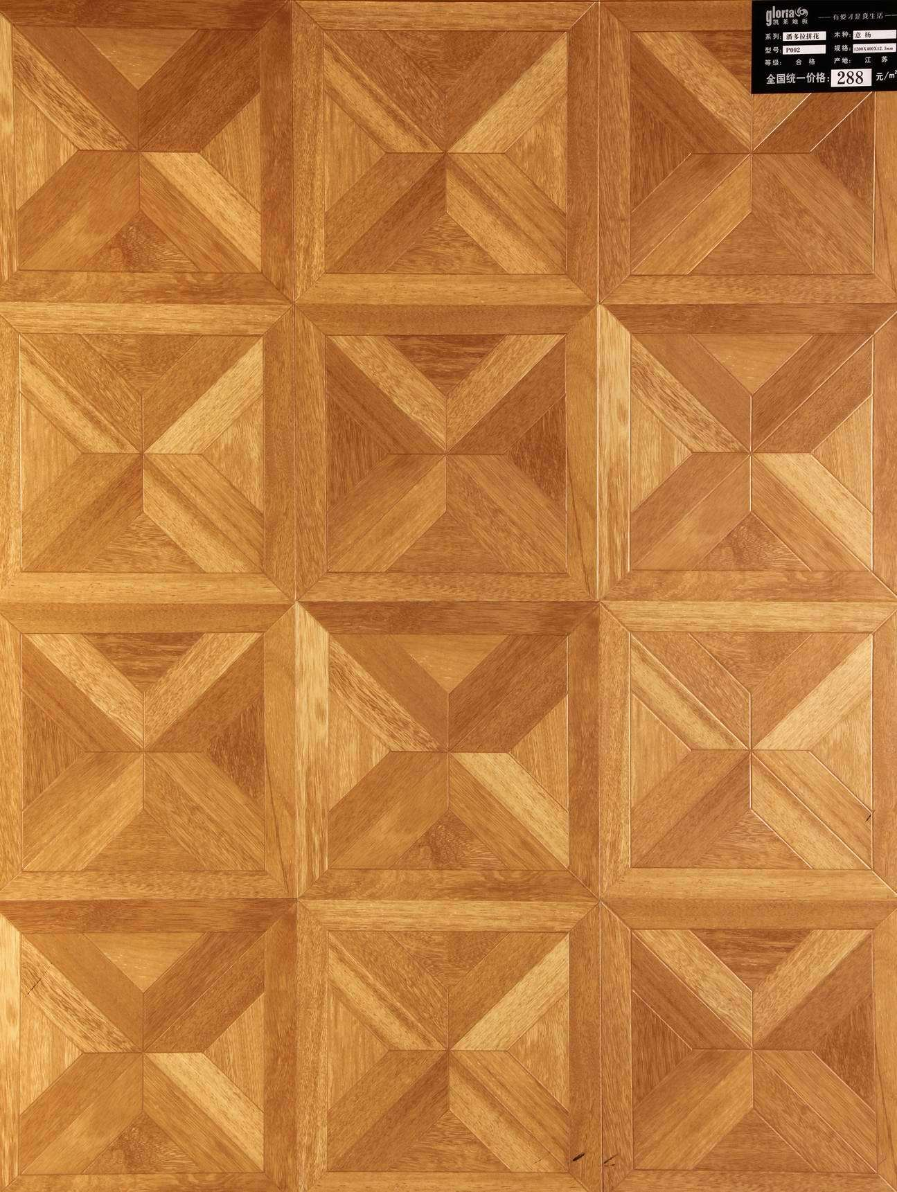 China Parquet Flooring (P002) - large image for Parquet