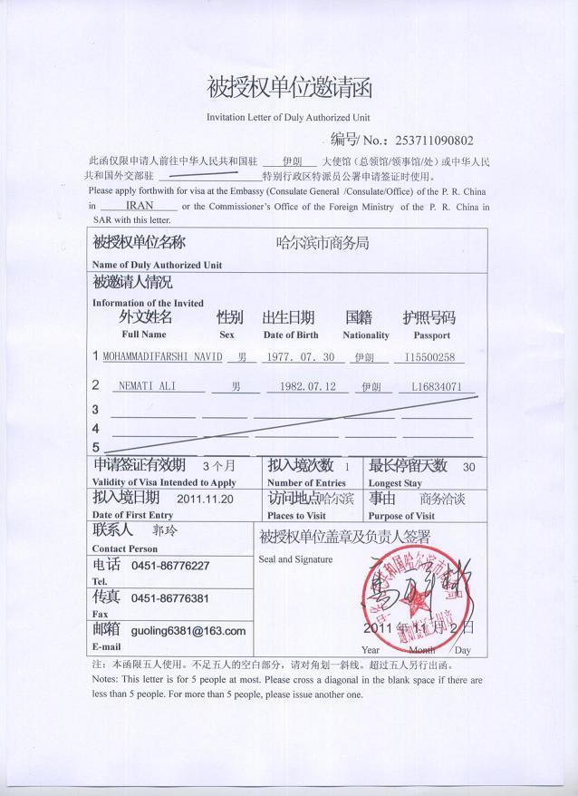 China Visa Invitation Letter is adorable invitations ideas
