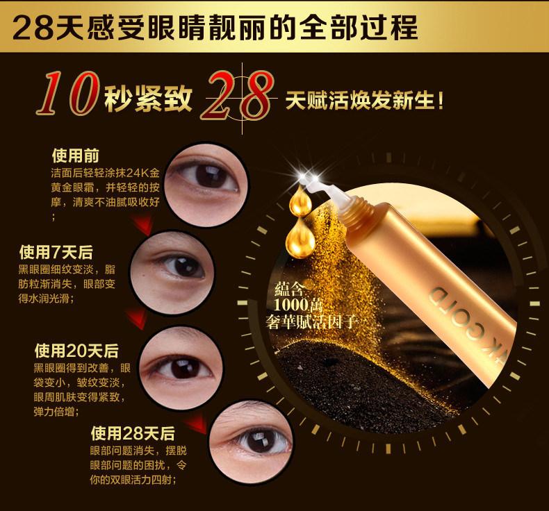 Afy 24k Gold Remove Dark Circles Anti-Aging Anti-Wrinkle Eye Serum Eye Cream Eye Essence