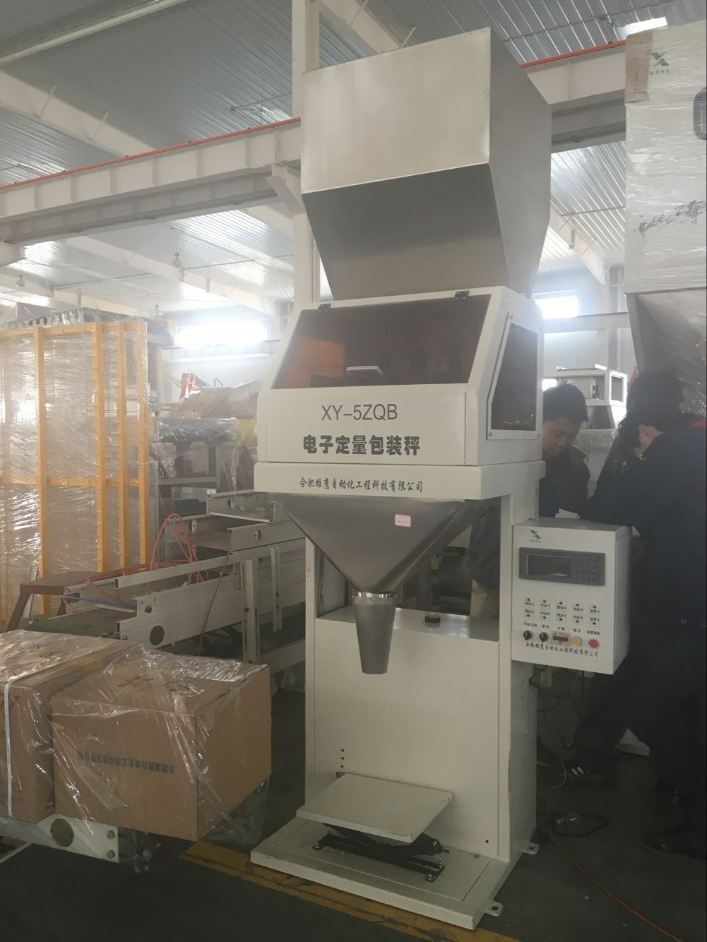 Automatic Weighing and Filling Machine (XYC-Q5A)