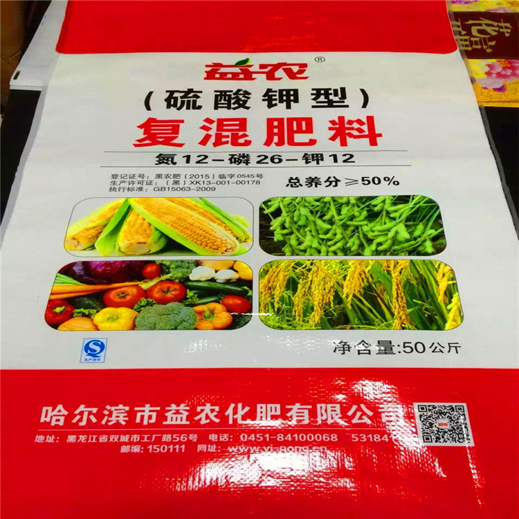 Wheat Flour Packaging PP Woven Bag