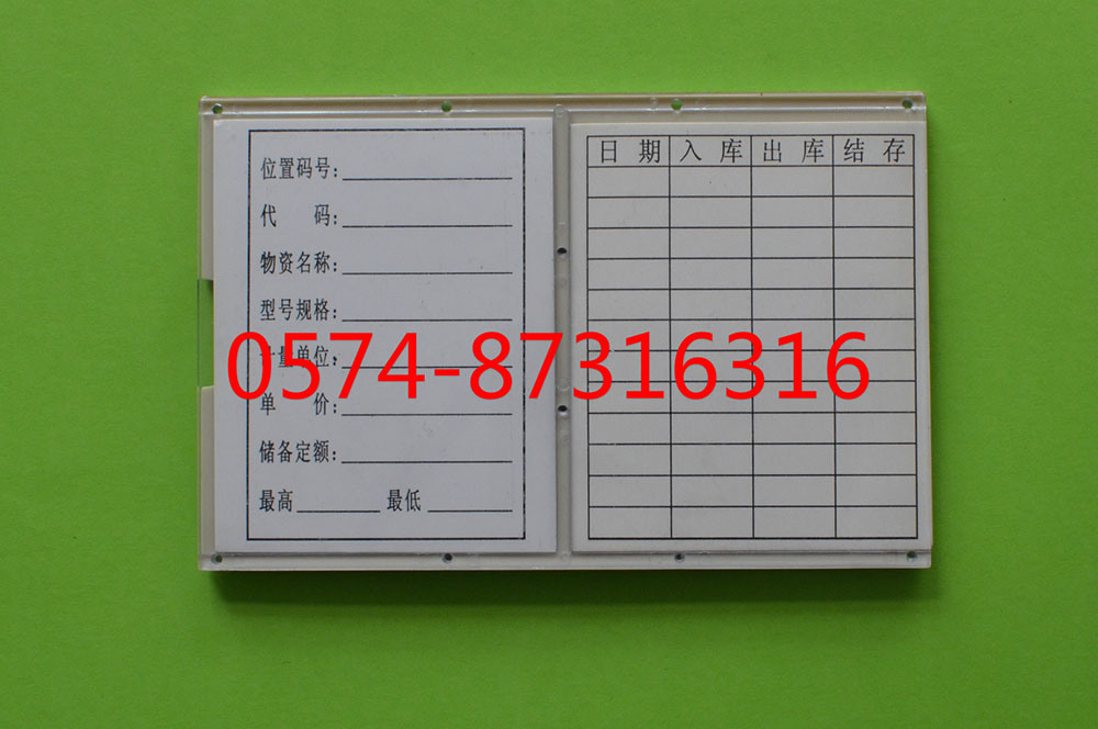 Type Y 12*8cm Magnetic Material Card Storage Card Warehouse Card with Numbers