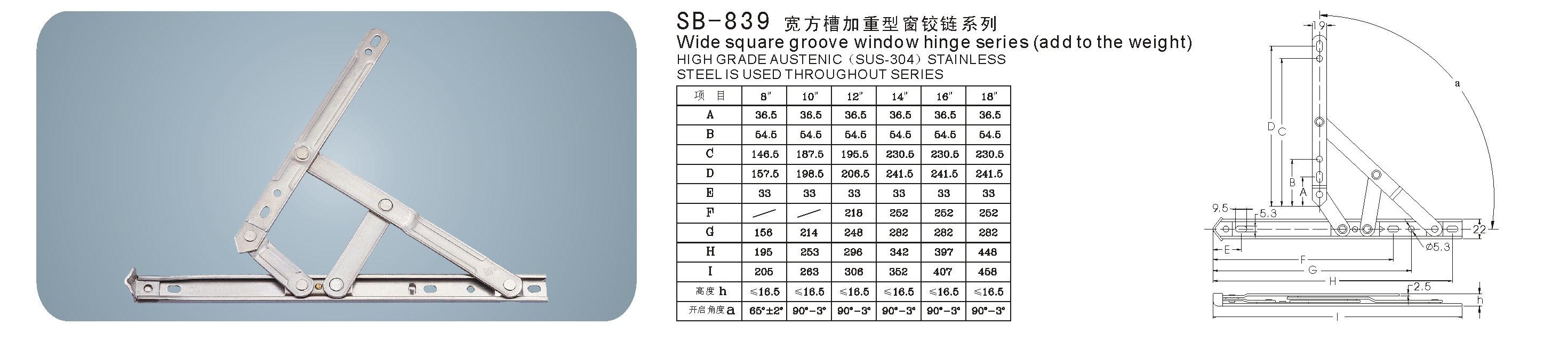 Stainless Steel Modern Window Stay/Hinge (SB-839)