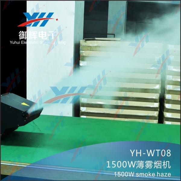 1500W Smoke Haze Machine