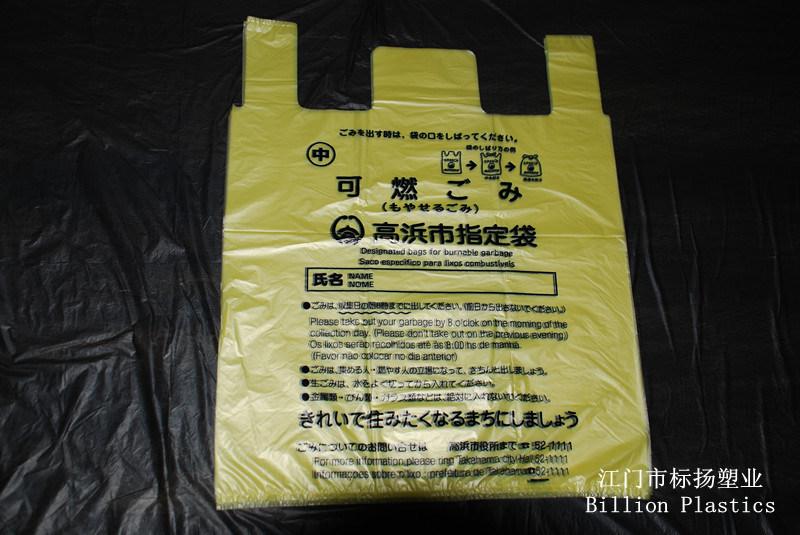HDPE T-Shit Plastic Bag Shopping Bag Handle Bag