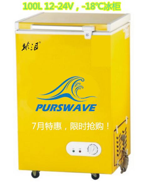 Purswavewr/Wf-108 108L DC Solar Chest Freezer 12V24V48V Single Door Refrigerator DC Compressor Freezer Powered by Solar Panel and Battery -18degree