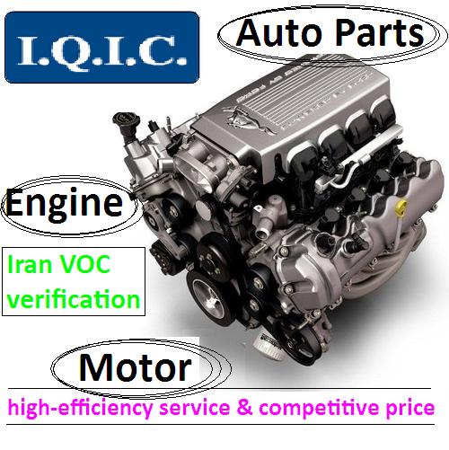 Voc Verification of Auto Parts Offer Coi & IC Certificate
