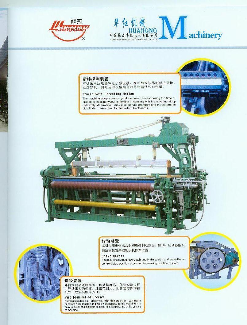 Gauze Weaving Machine (GA798-C)
