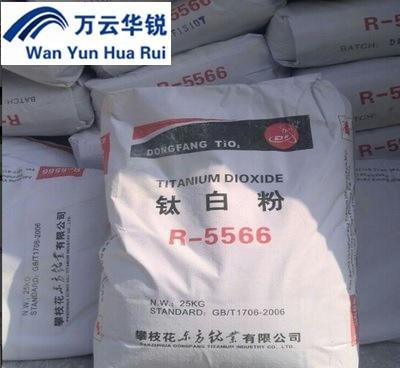 R-5566 Dongfang Titanium Dioxide/TiO2 Rutile Grade