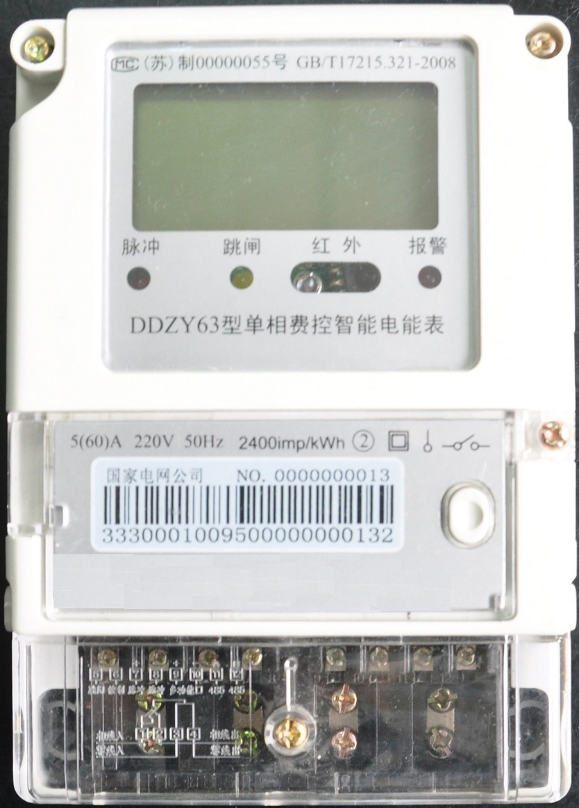 Single Phase Remote Prepaid Meter