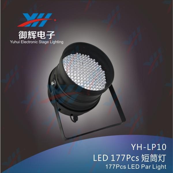 Stage Show Lighting 177*10mm Super Bright LED PAR 64 Light Landscape Collocation