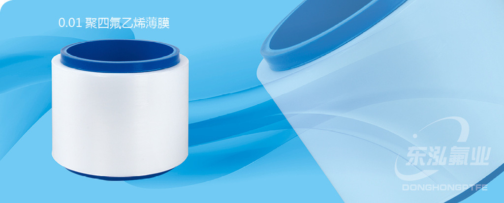 Teflon Film Tape Plastic Products PTFE Film