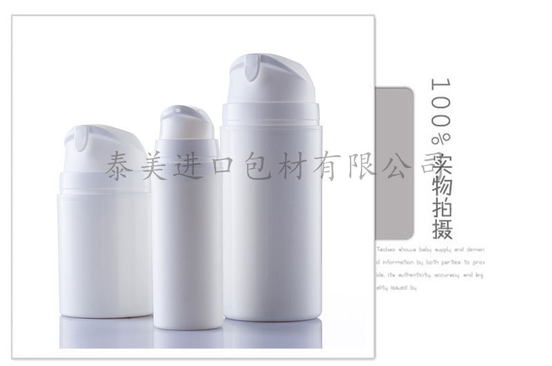 High Quality Airless Bottles for Skin Care